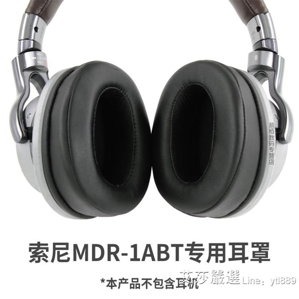 耳機保護套 晟凱奧 適用sony索尼MDR-1ABT耳罩1abt耳機套mdr1abt耳機罩海綿套 【新年快樂】