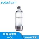 Sodastream 專用水瓶1L 1入 (金屬)