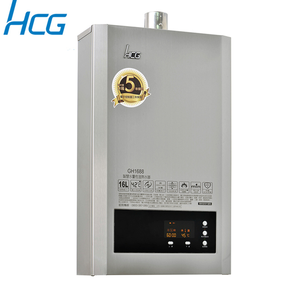 和成HCG 熱水器 智慧水量恆溫強制排氣熱水器16L GH1688(天然瓦斯) 送原廠基本安裝