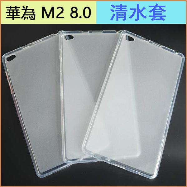 清水套 華為 MediaPad M2 8.0 平板皮套 超薄 m2-803l 保護殼 矽膠 防摔 華為M2 保護套 軟殼 果凍套