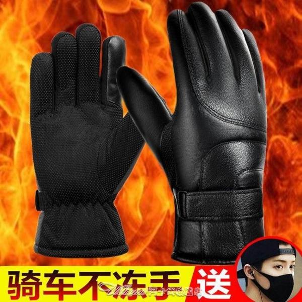 手套男冬季騎行保暖加絨加厚皮手套騎車摩托車防水防滑手套女觸屏