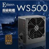 【超人百貨X】ENHANCE WS500 電源供應器