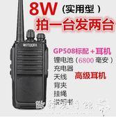 對講機  買一送一對講機戶外15W大功率50公里手臺工地手持對講器一對  『歐韓流行館』