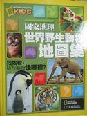 【書寶二手書T1/雜誌期刊_ZKA】國家地理-世界野生動物地圖集:找找看,這些動物住哪裡