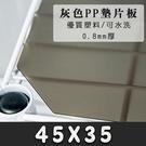 45x35系列層架專用pp墊板-配件部分...