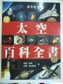 【書寶二手書T4/科學_PGS】新世紀太空百科全書_希瑟.庫柏,尼傑.漢貝斯特