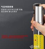 不銹鋼噴油瓶噴霧家用健身氣壓式控油廚房玻璃油壺燒烤橄欖油 【快速出貨】