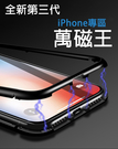 第三代萬磁王手機殼iphone7/8/x...
