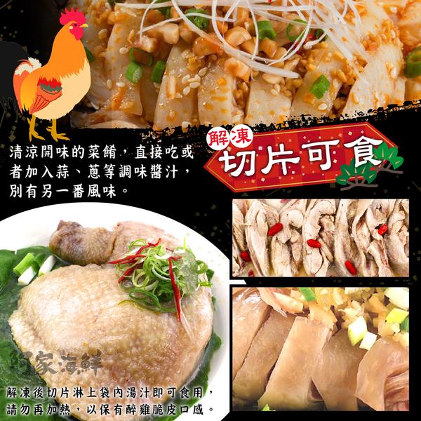 【阿家海鮮】無骨醉雞腿(425g±5%/包) 雞腿 醉雞 無骨 即食 嫩肉 新鮮 多汁 品元堂 快速出貨