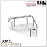 EC016L 大三角鋁板網籃 鋁合金 置物架 收納架 轉角架 廚房 餐廳「限時大特價」