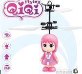 會飛的小仙女感應飛行器小飛仙懸浮遙控飛機抖音同款公主兒童玩具 魔方數碼館