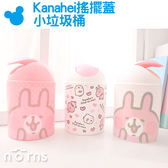 Norns【Kanahei搖擺蓋小垃圾桶】正版授權 卡娜赫拉 P助兔兔 收納置物筒 桌面 車用 附蓋子