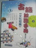 【書寶二手書T7/社會_OJB】古籍知識手冊(3)文化知識_高振鐸