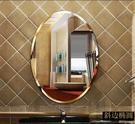 簡約斜邊橢圓形衛生間掛牆鏡子浴室鏡梳妝臺洗臉盆鏡子壁掛玻璃鏡