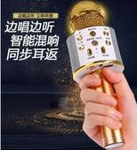 變聲器 麥克風話筒音響一體手機電腦電視通用台式家用唱歌網紅直播專用  零度