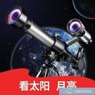 天文望遠鏡小學生益智兒童生日禮物男女孩子8至12歲玩具4-5歲寶寶