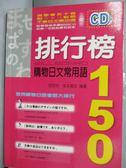 【書寶二手書T1/語言學習_HSE】排行榜購物日文常用語150_郭欣怡.柴_附光碟