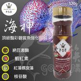 福壽 海神 核苷酸 頂級增豔 觀賞魚 增豔 免疫 成長 小粒 520g