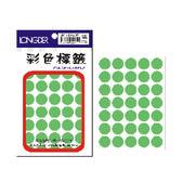 【龍德 LONGDER】LD-530-G 綠 圓點標籤 16mm/315pcs(20包/盒)