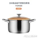 304不鏽鋼鍋家用加厚不粘小湯鍋電磁爐通用燃氣小煮鍋雙耳鍋CY『新佰數位屋』