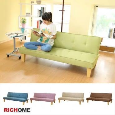 【RICHOME】凱莉沙發床-綠