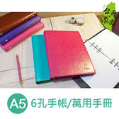 珠友 BC-73025 A5/25K 6孔手帳/萬用手冊