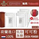 100%荷蘭微卡低脂無糖可可粉共4000公克(4包)(家庭號)(可供烘焙做蛋糕)【美陸生技AWBIO】