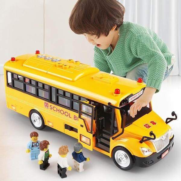 汽車模型 校車玩具大號男孩寶寶兒童聲光公交車小汽車巴士玩具車模型2-3歲【快速出貨八折下殺】