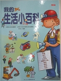 【書寶二手書T1/少年童書_D5A】我的生活小百科_拉魯斯出版社編輯群、法國維文第普世教育出