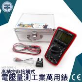 萬用表電壓量測萬用電錶自動量程交直流毫安電流微安電流溫度發光三極體火線利器五