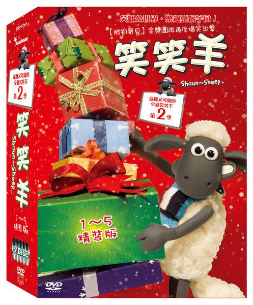 笑笑羊 第二季1-5精裝版 DVD (音樂影片購)
