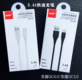 『R12 Micro 1.5米充電傳輸線』富可視 InFocus M5s M530 M535 M550 支援QC4.0 QC3.0 3.4A快速充電 充電線 傳輸線