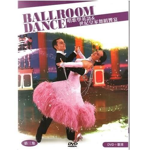 唱歌學英語 世紀皇家舞蹈饗宴 第三集 DVD(購潮8)