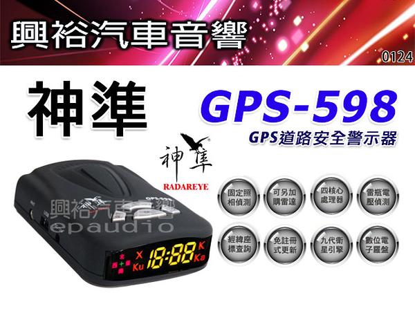 【神準】GPS-598 GPS衛星定位道路安全警示器*四核心處理器