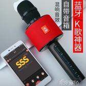 手機麥克風通用無線藍芽話筒布藝家用唱歌音響一體 港仔會社