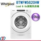 【信源】17公斤【Whirlpool 惠而浦滾筒洗衣機】8TWFW5620HW