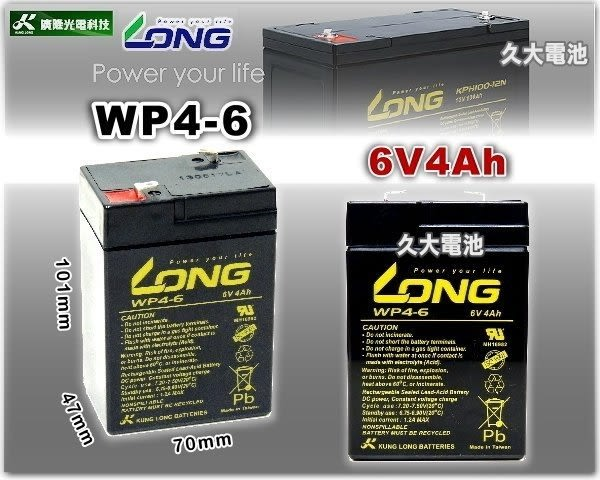 ✚久大電池❚ LONG 廣隆電池 WP4-6 6V4Ah NP4-6 兒童電動車 童車 緊急照明燈 電子磅秤 電子秤