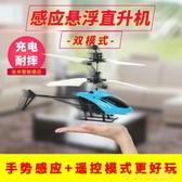 玩具飛機 智能感應飛行器直升機懸浮充電手控發光遙控飛機耐摔兒童男孩玩具 茱莉亞
