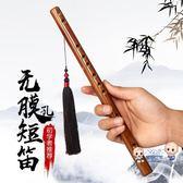 笛子 笛子短笛學生入門便攜式迷你竹笛無膜孔橫笛初學者兒童成人樂器女T 6色