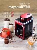 咖啡機 德國maybaum五月樹家用小型全自動現磨豆煮咖啡機一體迷你型4杯量 夢藝