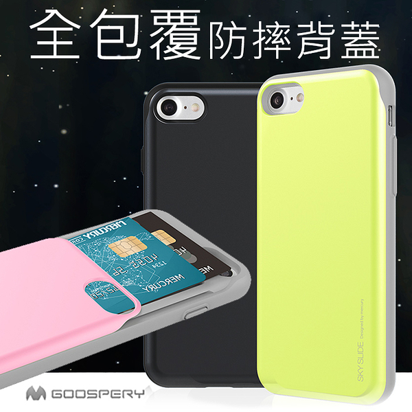 GOOSPERY 正版韓貨 公司授權 全包覆防摔背蓋 5.5 iPhone 6/6S Plus/iP6S+ 插卡式滑蓋手機殼 MERCURY