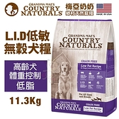 GRANDMA MAE'S梅亞奶奶 L.I.D.低敏無穀犬糧 低脂高齡體重控制犬11.3Kg 非基改食材 犬糧*KING*