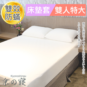 【京之寢】全包式雙人特大防蟎床墊套