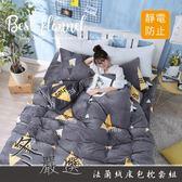 專櫃級法蘭絨床包枕套組 雙人5x6.2尺 不含被套 百慕達 【BE1002350】 不掉毛 不掉色 BEST寢飾