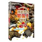滅絕動物最強王圖鑑(新版)