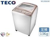 ↙0利率↙TECO東元 13Kg 金牌省水節能 靜音抗菌 超音波 定頻單槽洗衣機 W1308UW【南霸天電器百貨】