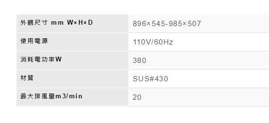【歐雅系統家具】林內 Rinnai 倒T式排油煙機(高速馬達) RH-9120(90CM)