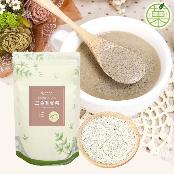 純三色藜麥粉 無糖100%純天然 袋裝補充包【菓青市集】