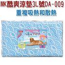 ◆MIX米克斯◆日本MARUKAN 酷爽涼墊 3L號 DA-009