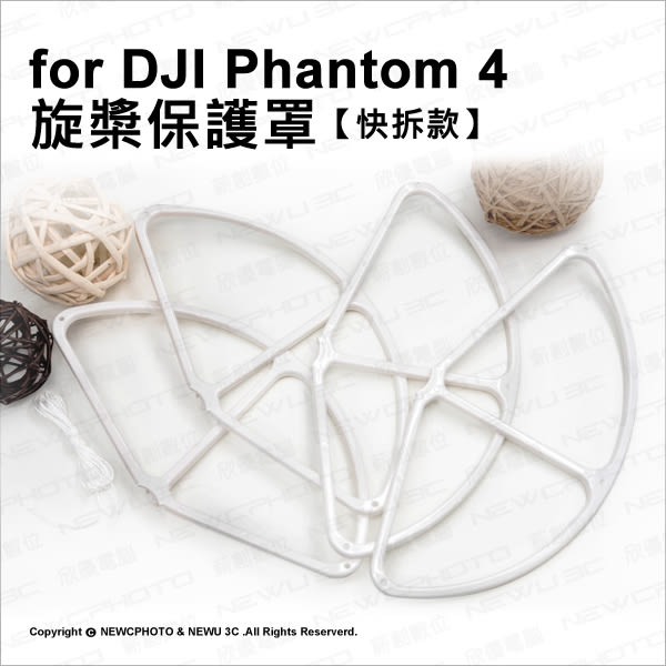 【請先詢問庫存】大疆 DJI Phantom 4 旋槳保護罩 保護環 快拆款 (副廠) 空拍機 ★可刷卡★ 薪創